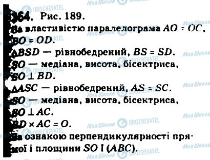 ГДЗ Геометрия 10 класс страница 364