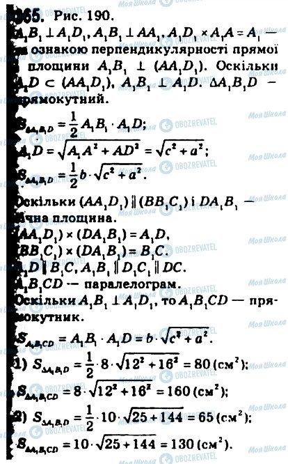 ГДЗ Геометрия 10 класс страница 365