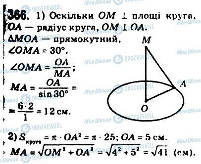 ГДЗ Геометрия 10 класс страница 366