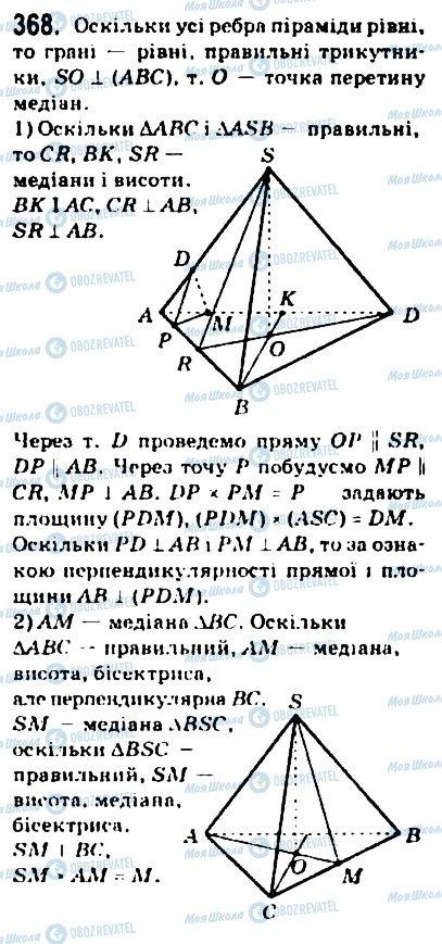 ГДЗ Геометрия 10 класс страница 368