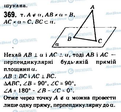 ГДЗ Геометрия 10 класс страница 369