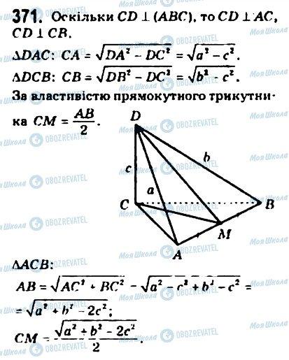 ГДЗ Геометрия 10 класс страница 371