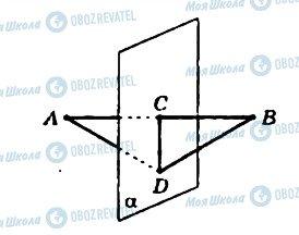 ГДЗ Геометрия 10 класс страница 372