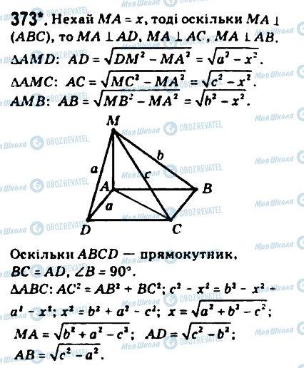 ГДЗ Геометрия 10 класс страница 373