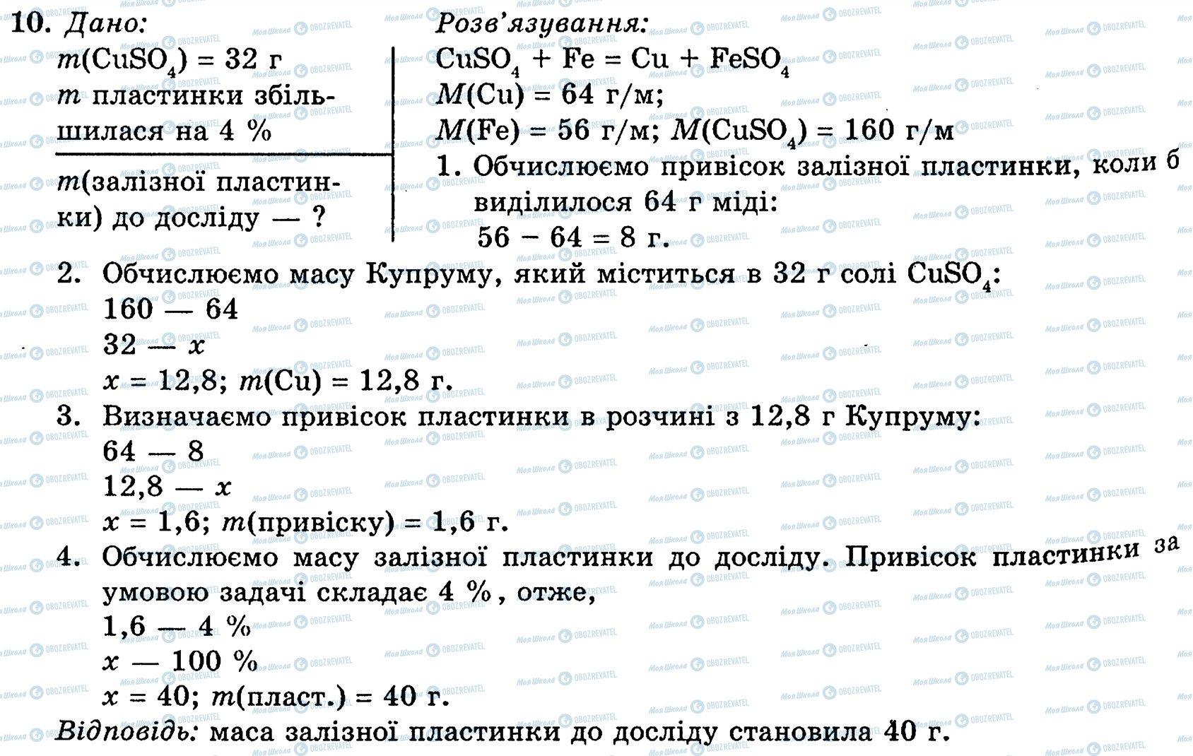 ГДЗ Хімія 10 клас сторінка 10