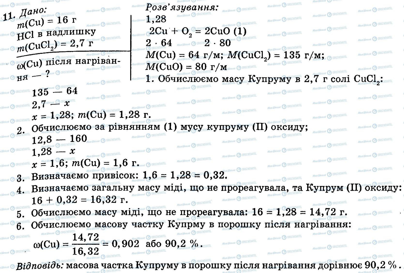 ГДЗ Хімія 10 клас сторінка 11