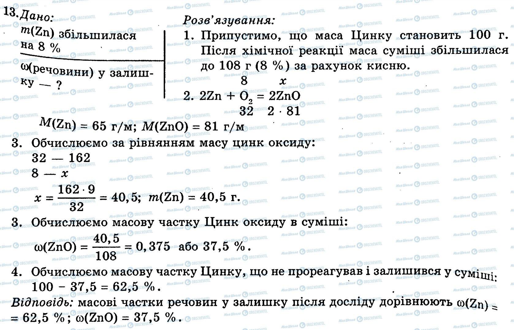 ГДЗ Хімія 10 клас сторінка 13