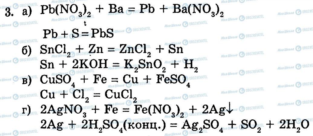 ГДЗ Хімія 10 клас сторінка 3