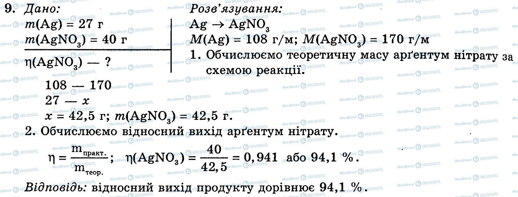ГДЗ Хімія 10 клас сторінка 9