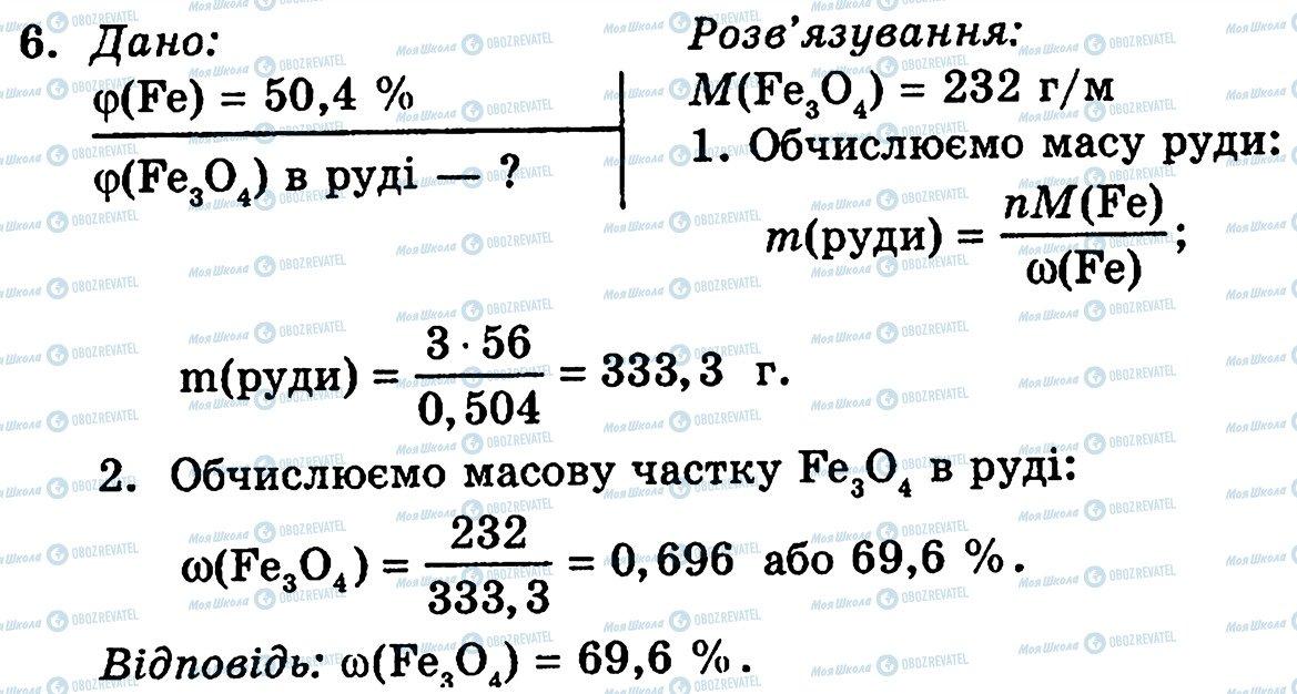 ГДЗ Химия 10 класс страница 6