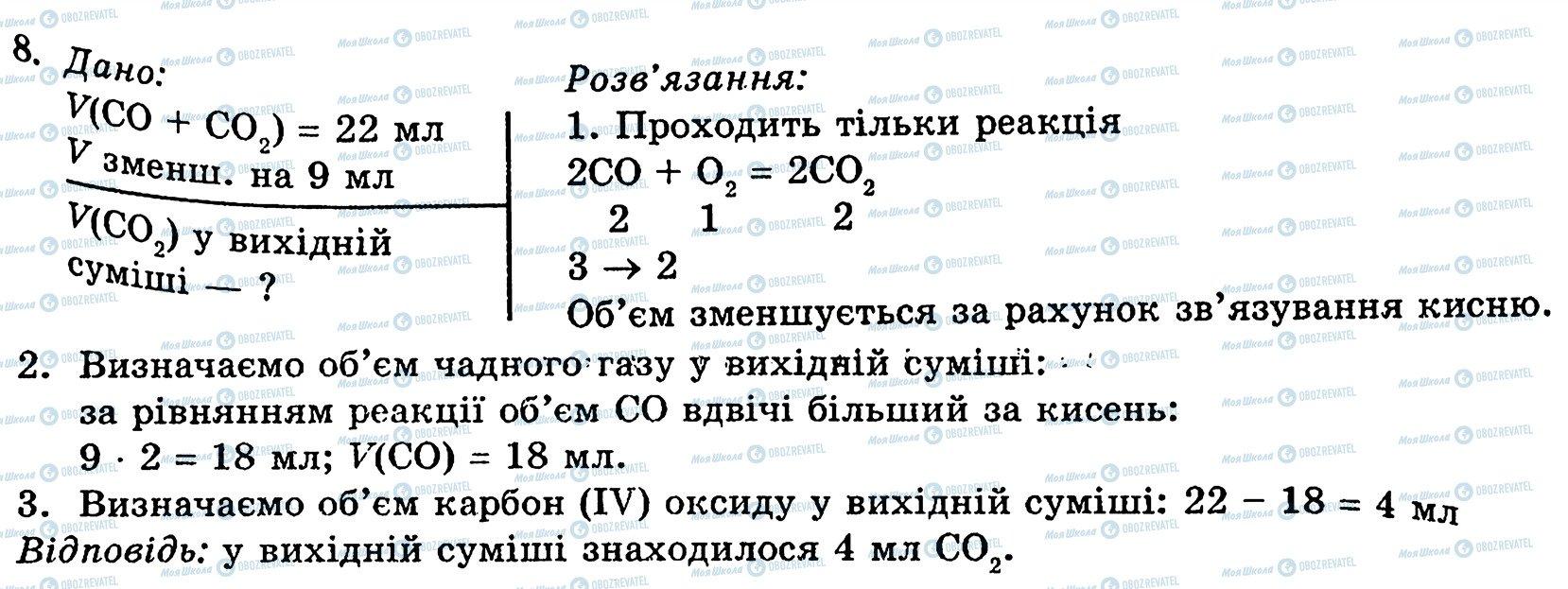 ГДЗ Хімія 10 клас сторінка 8