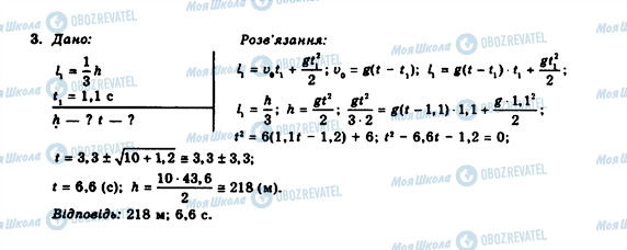 ГДЗ Физика 10 класс страница 3