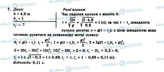 ГДЗ Физика 10 класс страница 7