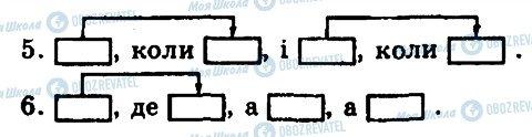 ГДЗ Українська мова 9 клас сторінка 291