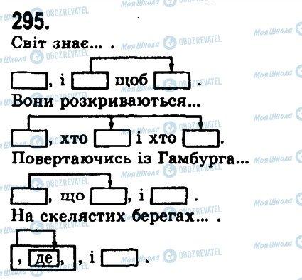 ГДЗ Українська мова 9 клас сторінка 295