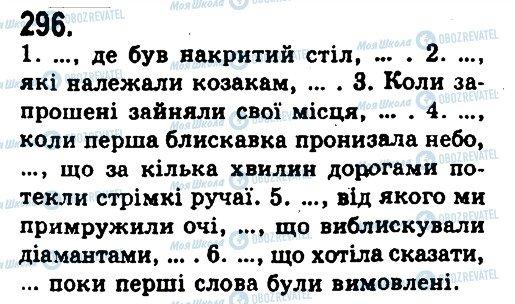 ГДЗ Українська мова 9 клас сторінка 296