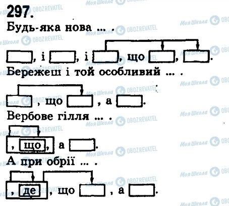 ГДЗ Українська мова 9 клас сторінка 297