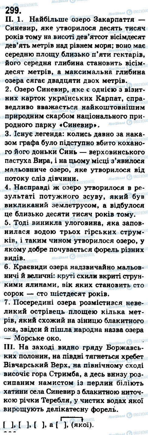 ГДЗ Укр мова 9 класс страница 299