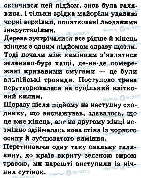 ГДЗ Українська мова 9 клас сторінка 300