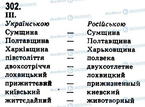 ГДЗ Українська мова 9 клас сторінка 302