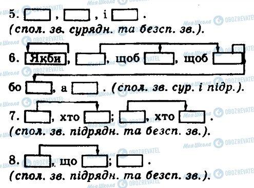 ГДЗ Українська мова 9 клас сторінка 305