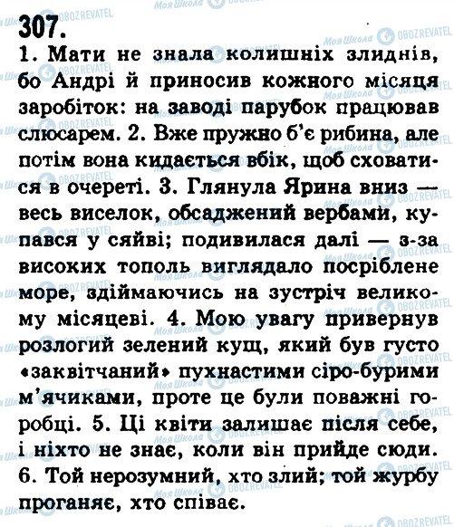 ГДЗ Українська мова 9 клас сторінка 307