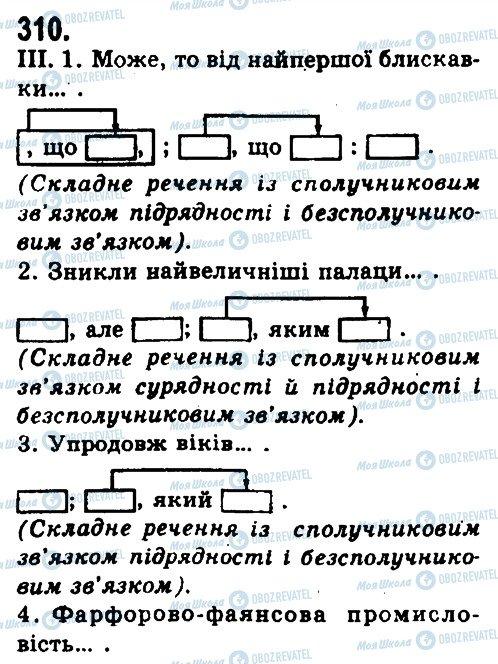 ГДЗ Українська мова 9 клас сторінка 310