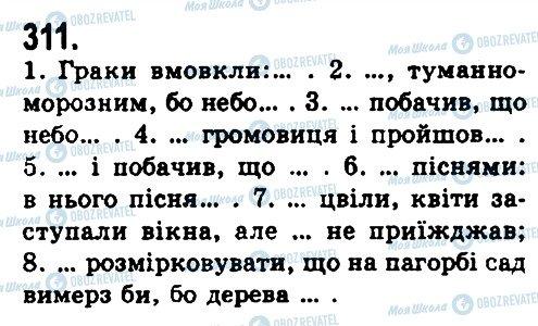 ГДЗ Українська мова 9 клас сторінка 311