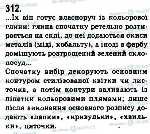 ГДЗ Українська мова 9 клас сторінка 312