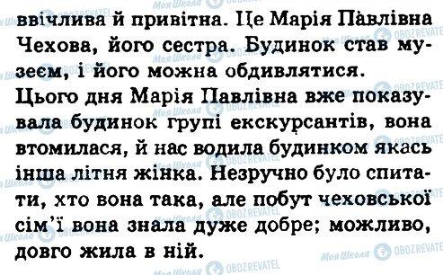 ГДЗ Укр мова 9 класс страница 315