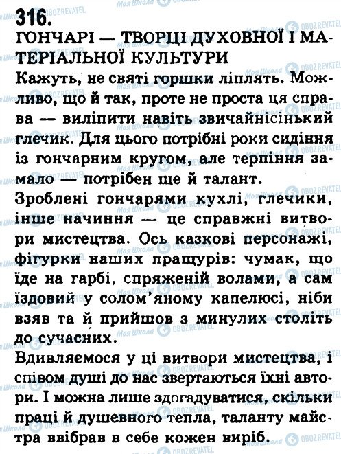ГДЗ Укр мова 9 класс страница 316