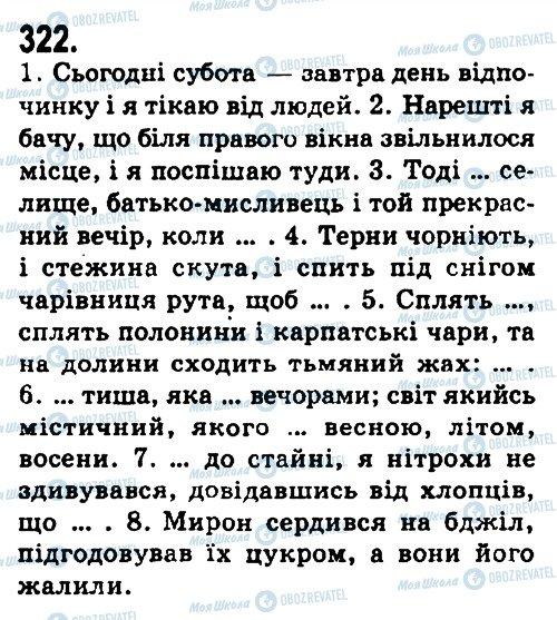 ГДЗ Українська мова 9 клас сторінка 322