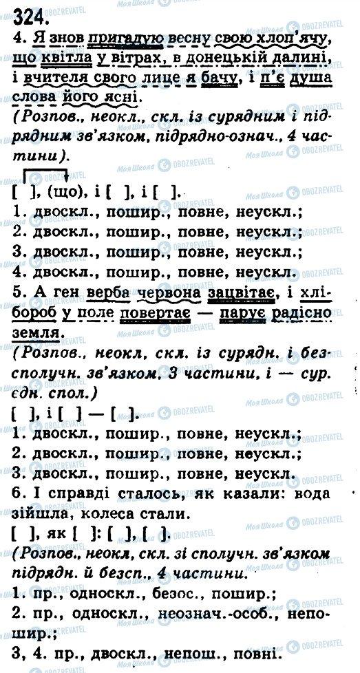 ГДЗ Українська мова 9 клас сторінка 324