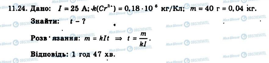 ГДЗ Физика 9 класс страница 24