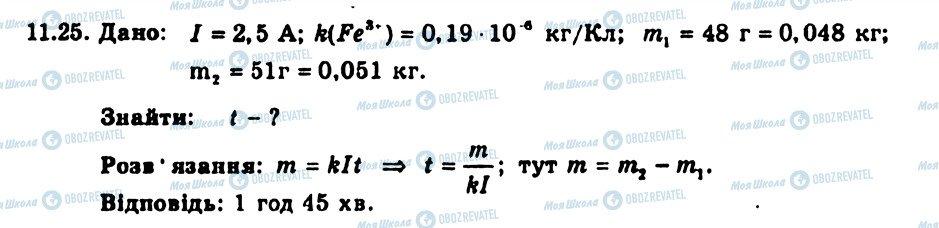 ГДЗ Физика 9 класс страница 25