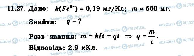 ГДЗ Физика 9 класс страница 27