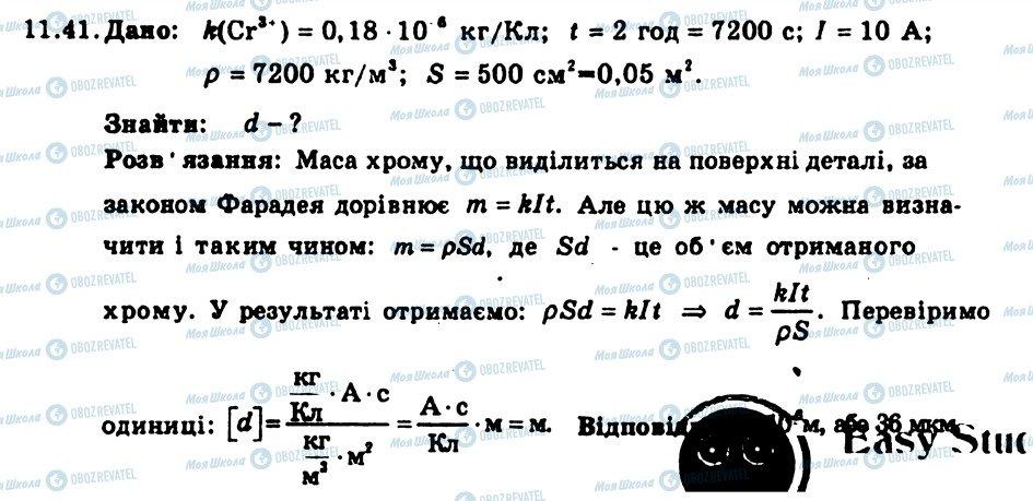 ГДЗ Физика 9 класс страница 41