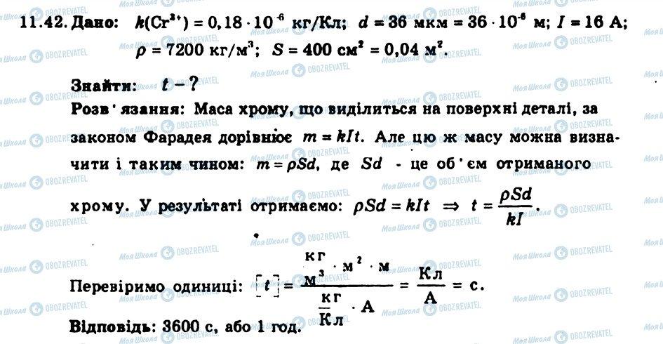 ГДЗ Физика 9 класс страница 42
