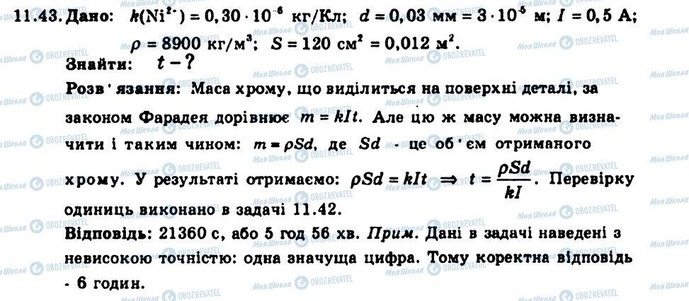 ГДЗ Физика 9 класс страница 43
