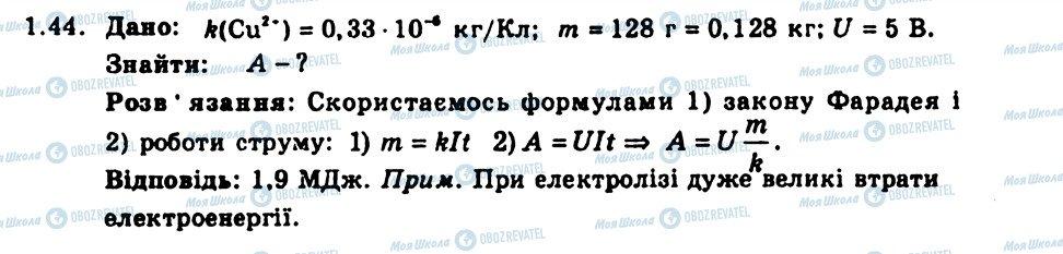 ГДЗ Физика 9 класс страница 44