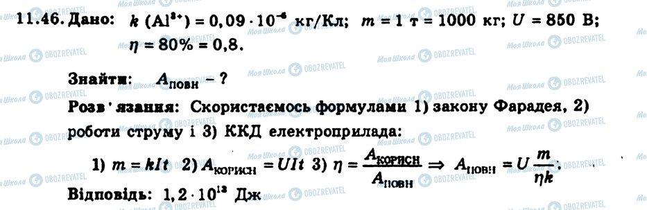 ГДЗ Физика 9 класс страница 46