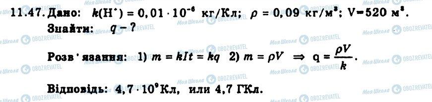 ГДЗ Физика 9 класс страница 47