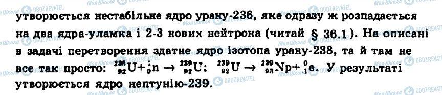 ГДЗ Физика 9 класс страница 29
