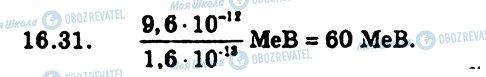 ГДЗ Физика 9 класс страница 31