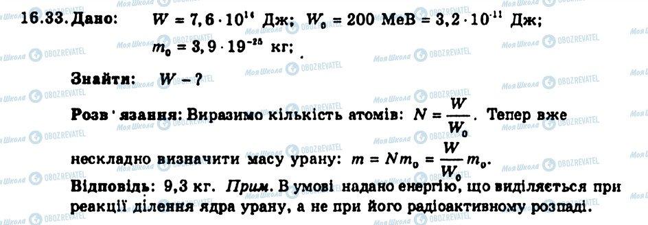 ГДЗ Физика 9 класс страница 33