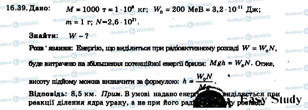 ГДЗ Физика 9 класс страница 39