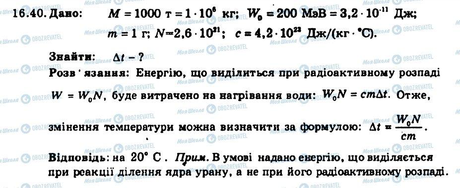 ГДЗ Физика 9 класс страница 40