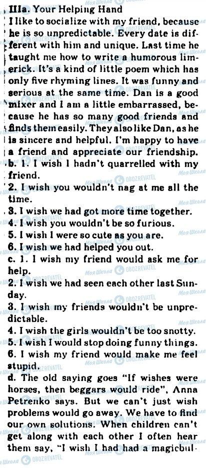 ГДЗ Английский язык 10 класс страница 3
