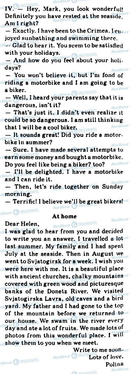 ГДЗ Английский язык 10 класс страница 4