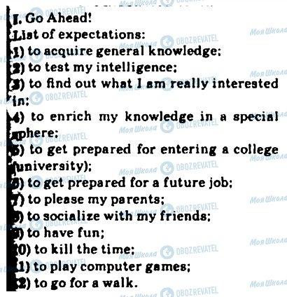 ГДЗ Англійська мова 10 клас сторінка 1